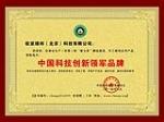 中国科技创新领军品牌