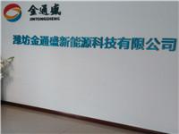 潍坊金通盛新能源科技有限公司