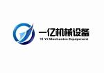 郑州市一亿机械设备有限公司