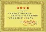 """中国顶级涂料榜""""硅藻泥壁材20强"""""""