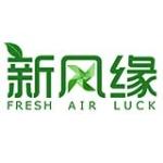 东莞新风缘空气净化设备有限公司