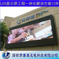 户外节能全彩P10LED显示屏广告传媒电子屏