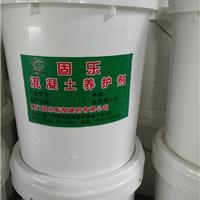 供应浓缩型混凝土养护剂