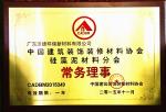 """中国建筑装饰装修材料协会""""常务理事"""""""