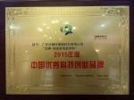 中国优秀科技创新品牌