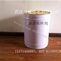 供应武汉油漆稀释剂厂家批发价格优惠