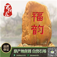 园林石产地批发刻字园林石、广东园林石厂家