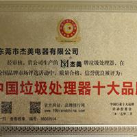 中国垃圾处理器行业十大品牌