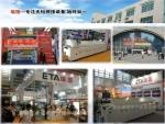 深圳市埃塔电子设备有限公司