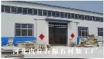 内丘县石振石材加工厂
