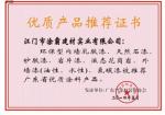 优质产品推荐证书