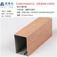 供应厂家直销型材铝方通铝型材方通规格