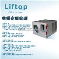 供应菱伴专业电梯空调
