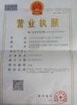 东莞市中迪美精细化工进出口有限公司