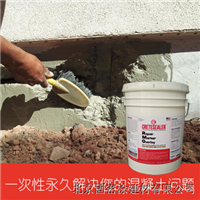 供应进口混凝土裂缝修补剂,美国RMO