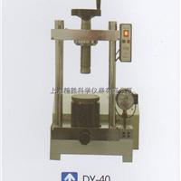 上海|DY-40红外压片机|台式电动压样机