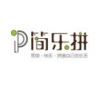 深圳市简乐拼居家科技环保有限公司