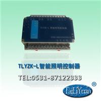 供应TLYZK-L智能照明控制器