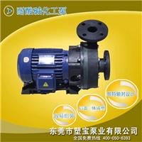 塑宝SG塑料化工泵,耐腐蚀耐酸碱超强化工泵
