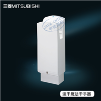 供应日本MITSUBISHI三菱感应烘手器