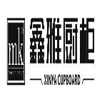 安徽鑫雅家居科技有限公司