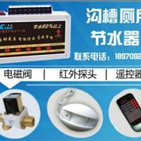 沟槽冲水器|小便斗感应器|节水产品