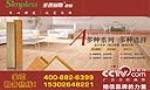 深圳市圣普丽斯木业有限公司