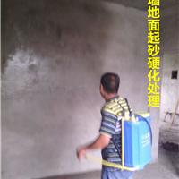 供应墙面地面起灰起砂处理剂地面翻砂固化