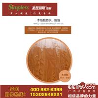 强化木地板特价10元样板圣普丽斯地板品牌