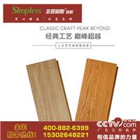 复合木地板特价10元样板圣普丽斯地板
