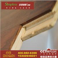强化木地板特价10元样板圣普丽斯品牌