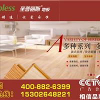 强化地板特价10元圣普丽斯地板品牌
