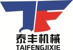烟台泰丰机械设备有限公司