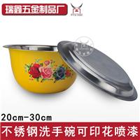 批发不锈钢洗手碗配盖 印花油盆汤盆 调料盆