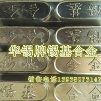 供应优质耐磨锡基巴氏合金,巴氏合金轴瓦