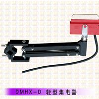 供应行车集电器|安全滑触线集电器