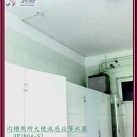 沟槽厕所大便池感应节水器