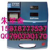 TP60i硕方线号印字机