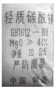特级碳酸镁 轻质碳酸镁碱式碳酸镁