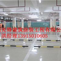 供应安庆地下停车场环氧地坪施工工程