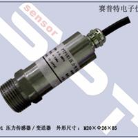 供应天津压力传感器生产厂家