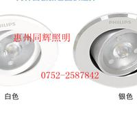 菲利普 家装LED 射灯 3W 1*3W(三颗灯珠)