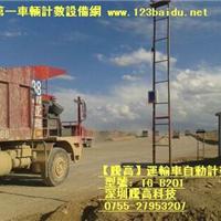土方运输计次器,煤矿车辆自动计数监控设备