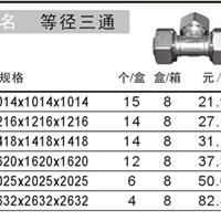 供应铝塑管管件、铝塑管卡套式铜管件