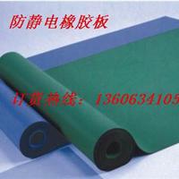 供应防静电胶板 青岛防静电胶板  开发区防静电橡胶板