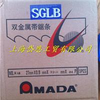 供应日本AMADA带锯 机用锯条 天田带锯