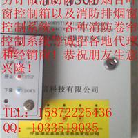 供应消防排烟窗控制箱,排烟风机电控箱,电动窗控制箱