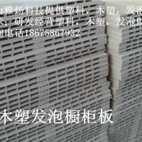 供应木塑发泡橱柜板,建筑模板,门板配方