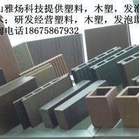 供应PP/PE木塑设备,工艺,配方,生产技术
