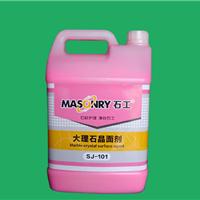 供应石材护理光亮剂 大理石晶面剂、加光剂、翻新结晶粉、抛光粉